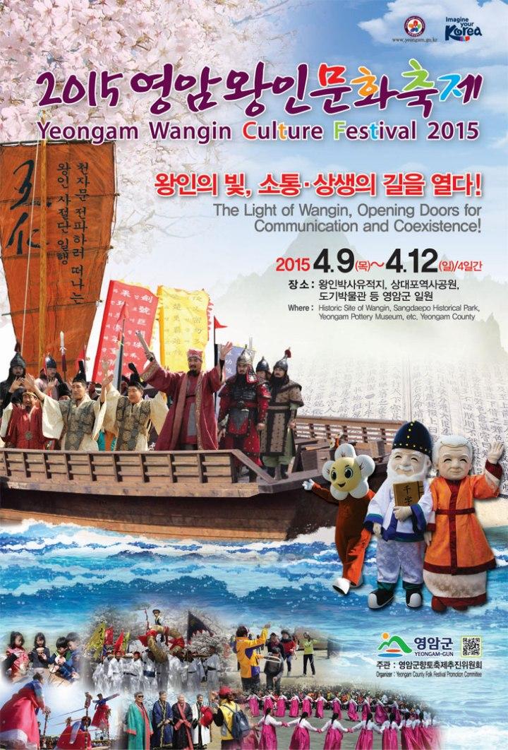 wangin_poster_kor_2015